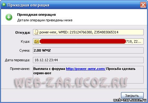 Скрин выплаты с power-wmr.com