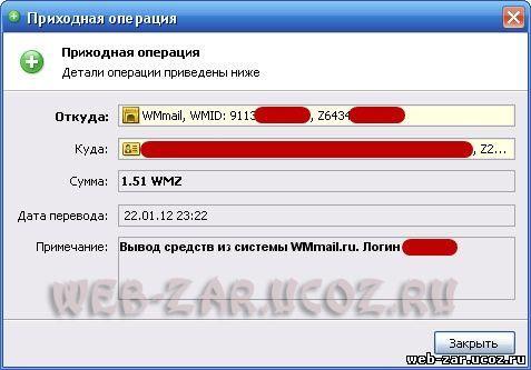 Скрин выплаты с WmMail
