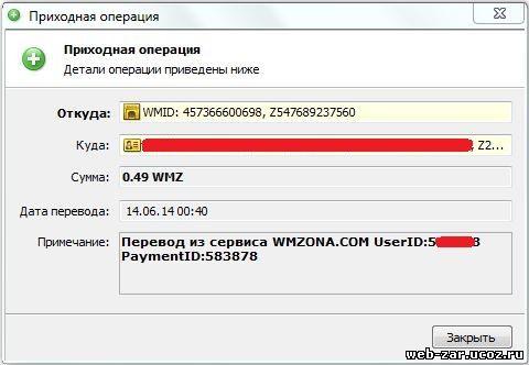 Скрин выплаты с WmZona