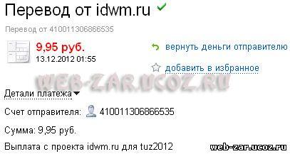 Скрин выплаты с idwm.org