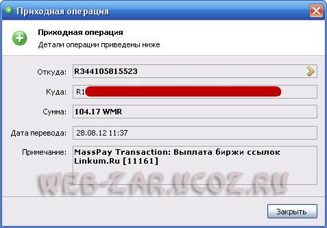 Скрин выплаты с Linkum.ru